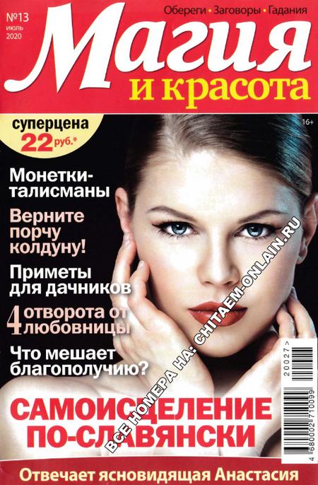 Магия и красота №13 за июль / 2020 года