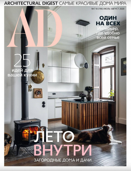 Architecturаl Digest #7-8 [2020]
