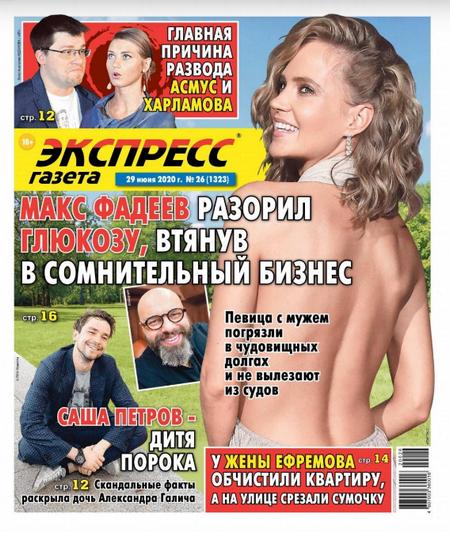 Экспресс газета #26 [2020]