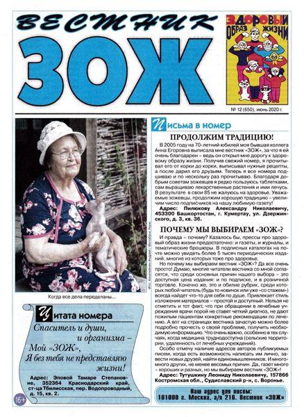 Вестник ЗОЖ (№12 2020)