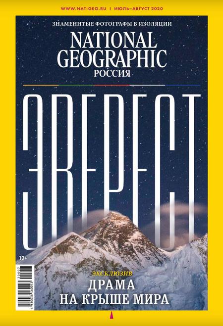 National Geographic №7-8, июль-август 2020