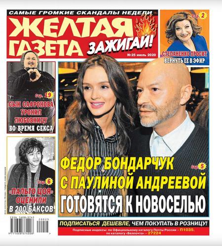Жёлтая газета. Зажигай! №25, июль 2020
