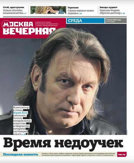 Вечерняя Москва #73 [2020]