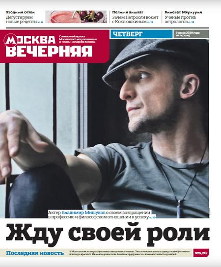 Вечерняя Москва #74 [2020]