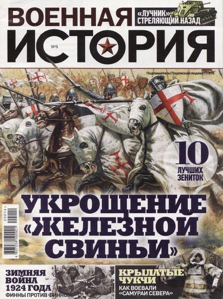 Военная история №5 2020