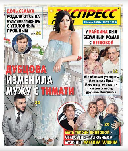 Экспресс газета №28, июль 2020