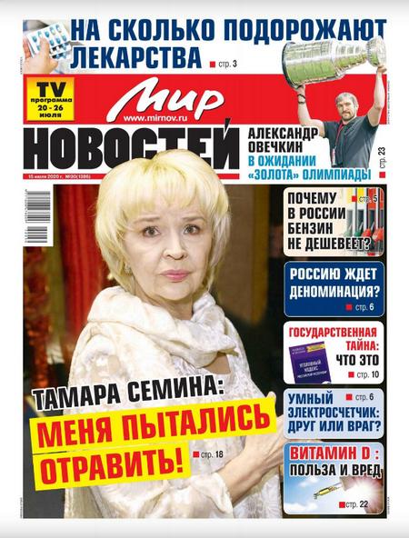 Мир новостей №30, июль 2020