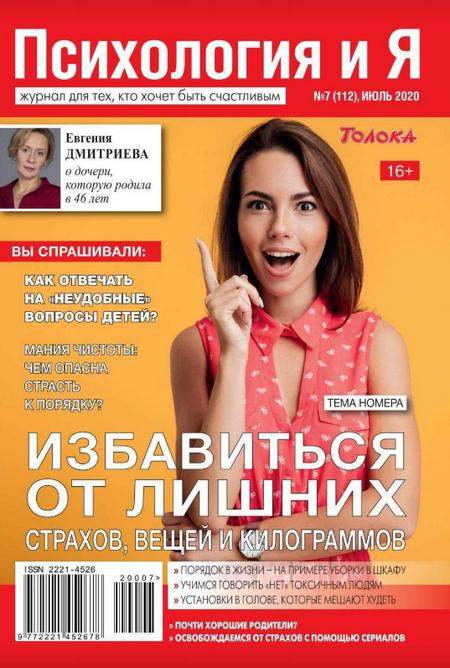 Психология и Я №7, июль 2020