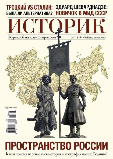 Историк №7-8 2020