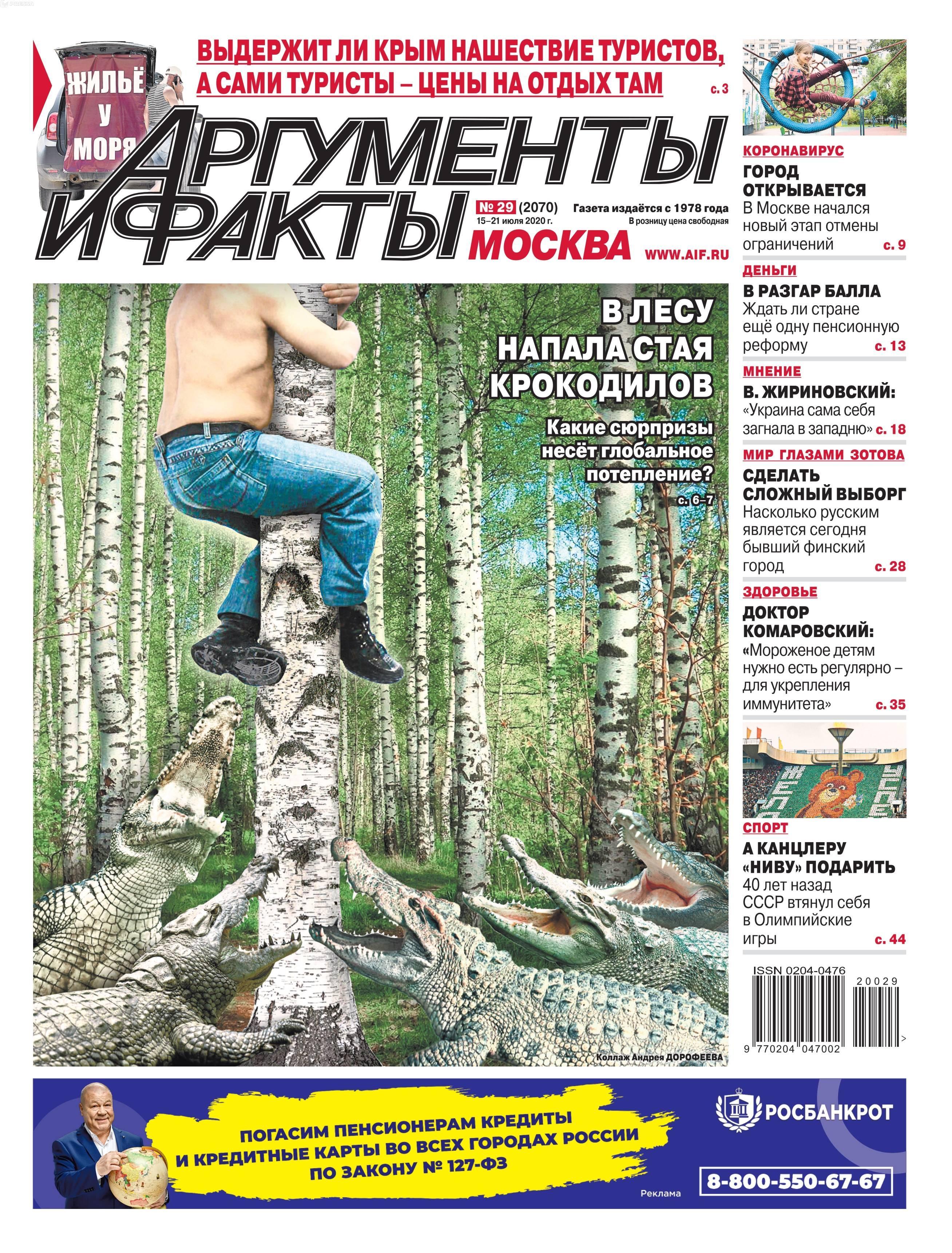 Аргументы и Факты (№29-2020 Москва)