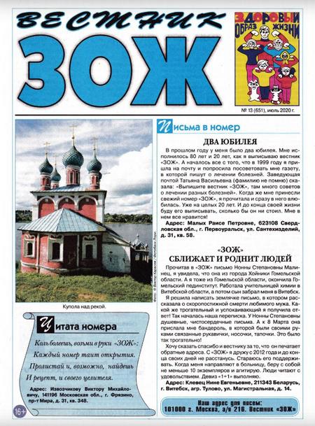 Вестник ЗОЖ №13, июль 2020