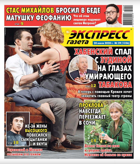 Экспресс газета №29, июль 2020
