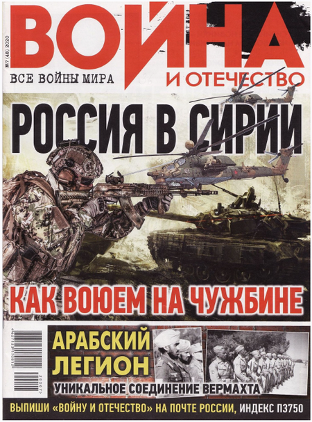 Война и Отечество №7 2020
