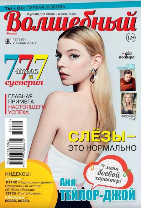 Волшебный №12 (июнь/2020)