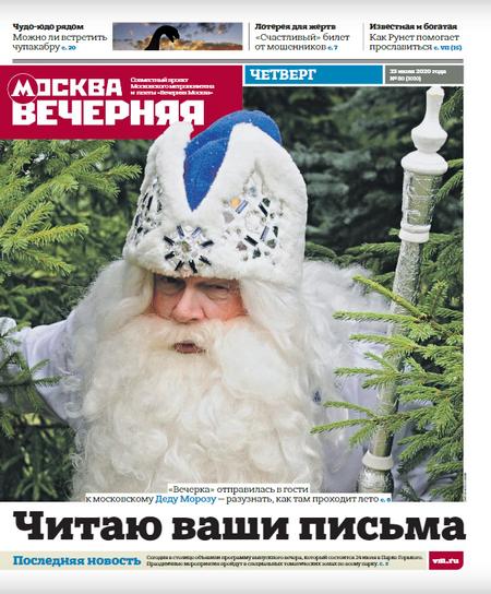 Вечерняя Москва #80 [2020]