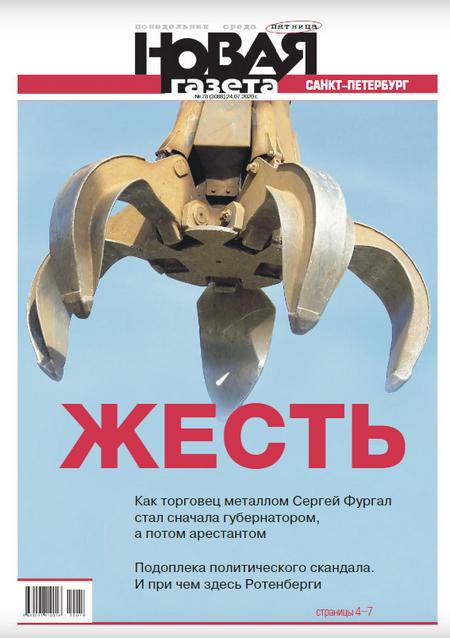 Новая газета #78 [2020]