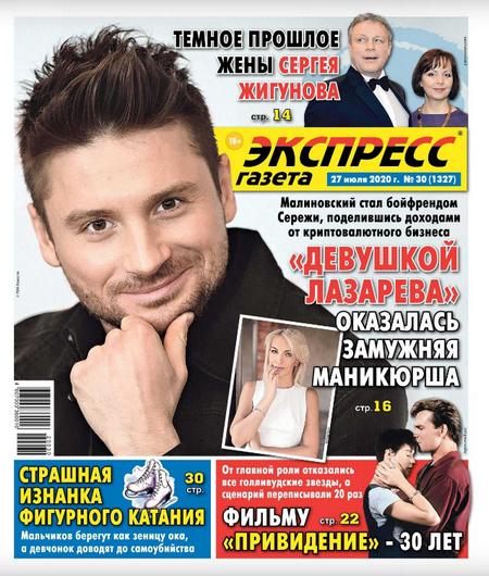 Экспресс газета №30, июль-август 2020