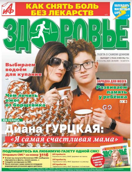 АиФ. Здоровье #14 [2020]