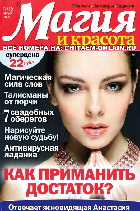 Магия и красота №15 за август / 2020 года