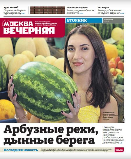 Вечерняя Москва #81 [2020]