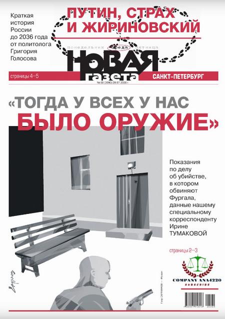 Новая газета #80 [2020]