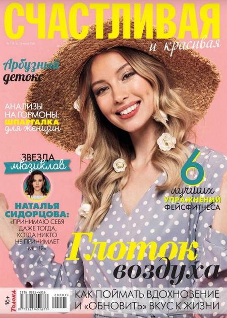 Счастливая и красивая №7 (июль/2020)
