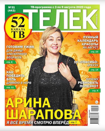 Телек №31 (июль-август/2020)