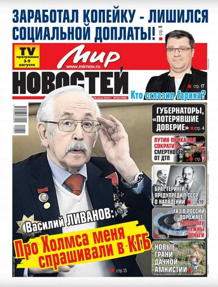 Мир новостей №32 (июль-август/2020)