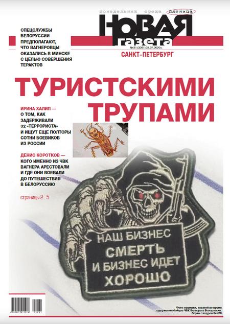 Новая газета #81 [2020]