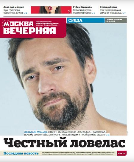 Вечерняя Москва #82 [2020]