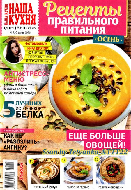 Наша кухня № 7 СВ 2020. Рецепты правильного питания - Осень