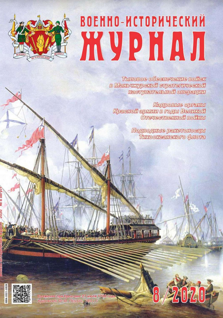 Военно-исторический журнал #8 [2020]