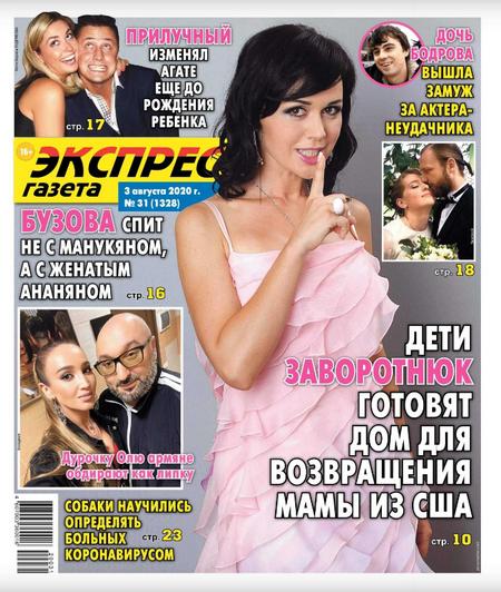 Экспресс газета №31, август 2020