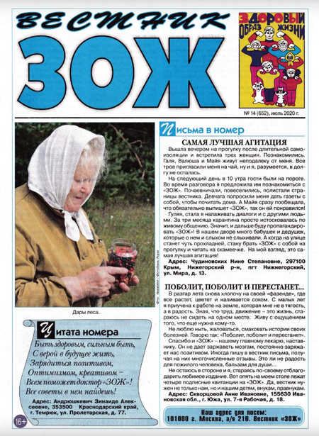 Вестник ЗОЖ №14, июль 2020