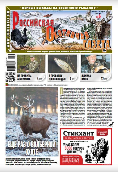 Российская Охотничья Газета №6, март - апрель 2020