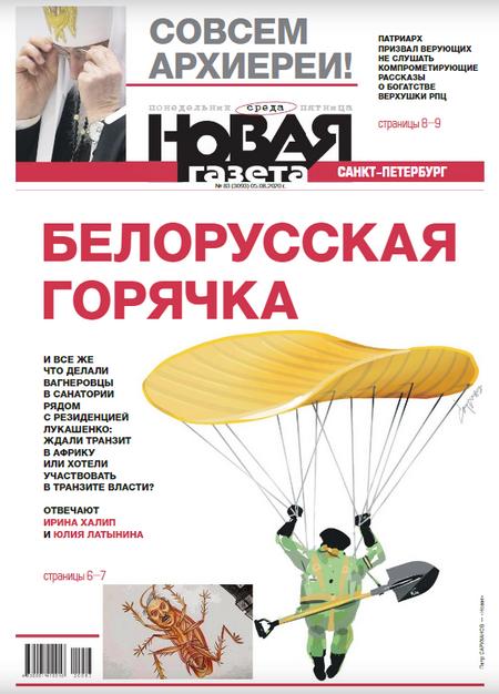 Новая газета #83 [2020]
