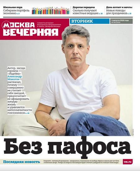 Вечерняя Москва #84 [2020]