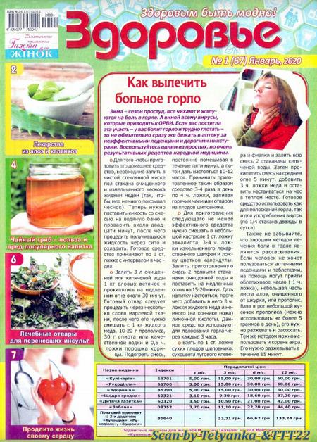 Здоровье №1 (январь/2020) Украина