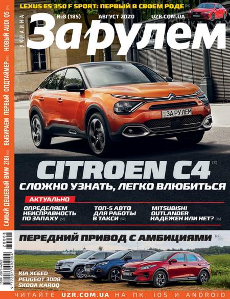 За рулем №8 2020 Украина