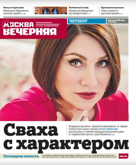 Вечерняя Москва #86 [2020]