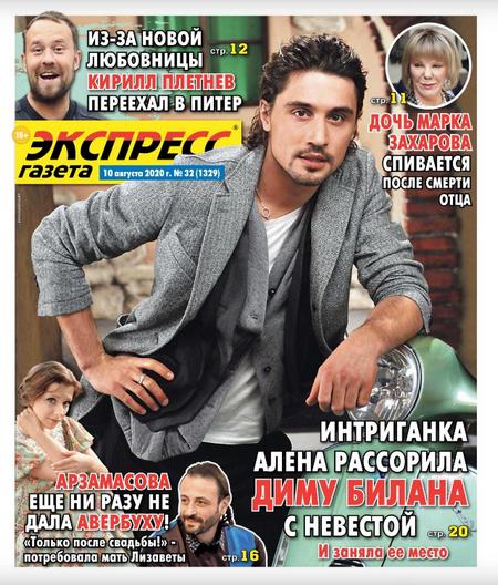 Экспресс газета №32, август 2020