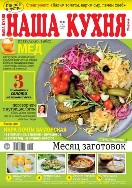 Наша кухня №8 (август/2020)