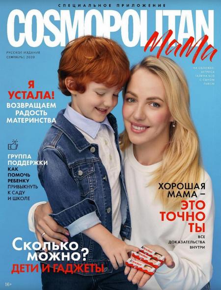 Cosmopolitan. Спецвыпуск (сентябрь/2020) Россия