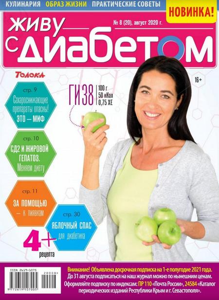 Живу с диабетом №8 (август/2020)