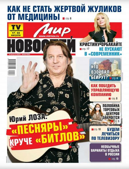 Мир новостей №34 (август/2020)