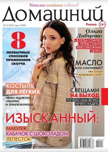 Домашний №15 (август/2020)
