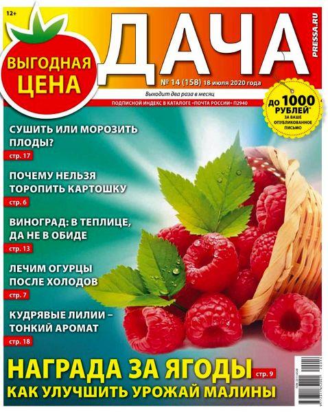 Дача (№14 2020)
