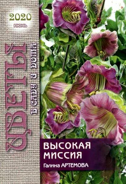 Цветы в саду и дома (№6 июнь 2020)