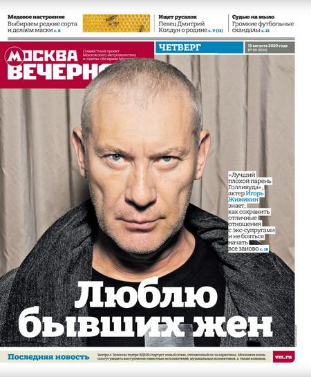 Вечерняя Москва #89 [2020]