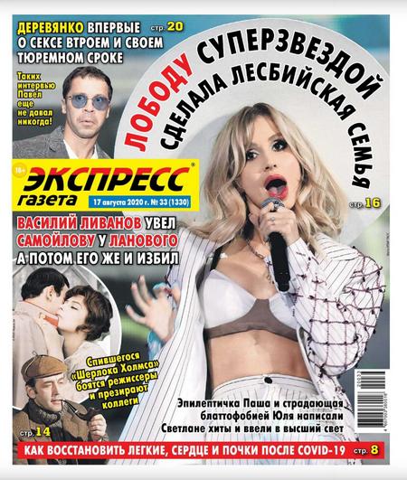 Экспресс газета №33, август 2020